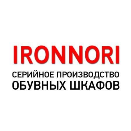 IRONNORI - шкафы для обуви