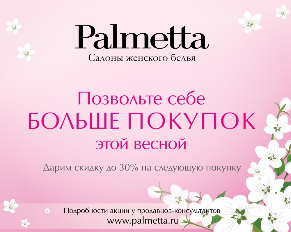 a25d15346 Позвольте себе больше покупок этой весной с Palmetta | ТРЦ ФОКУС г ...