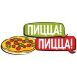 Пицца! Пицца! Логотип