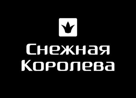 Магазин снежная королева логотип