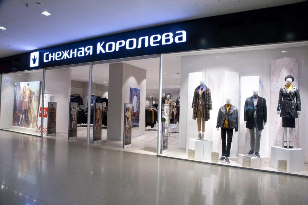Магазин Снежная Королева в ТРЦ Фокус Челябинск