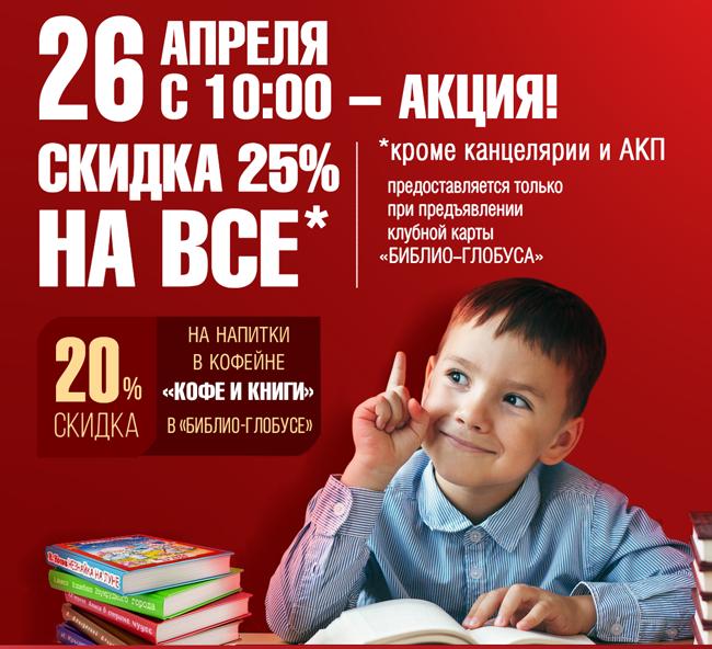 b7803f7af Акция в БИБЛИО-ГЛОБУСЕ! Скидка 25% на всё*! | ТРЦ ФОКУС г. Челябинск