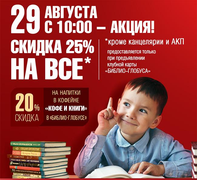 29 августа акция в библио-глобусе