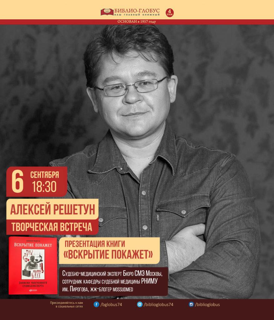 Алексей Решетун. Творческая встреча