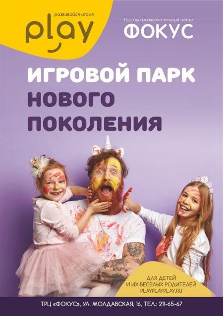 PLAY - Челябинск, игровой парк нового поколения