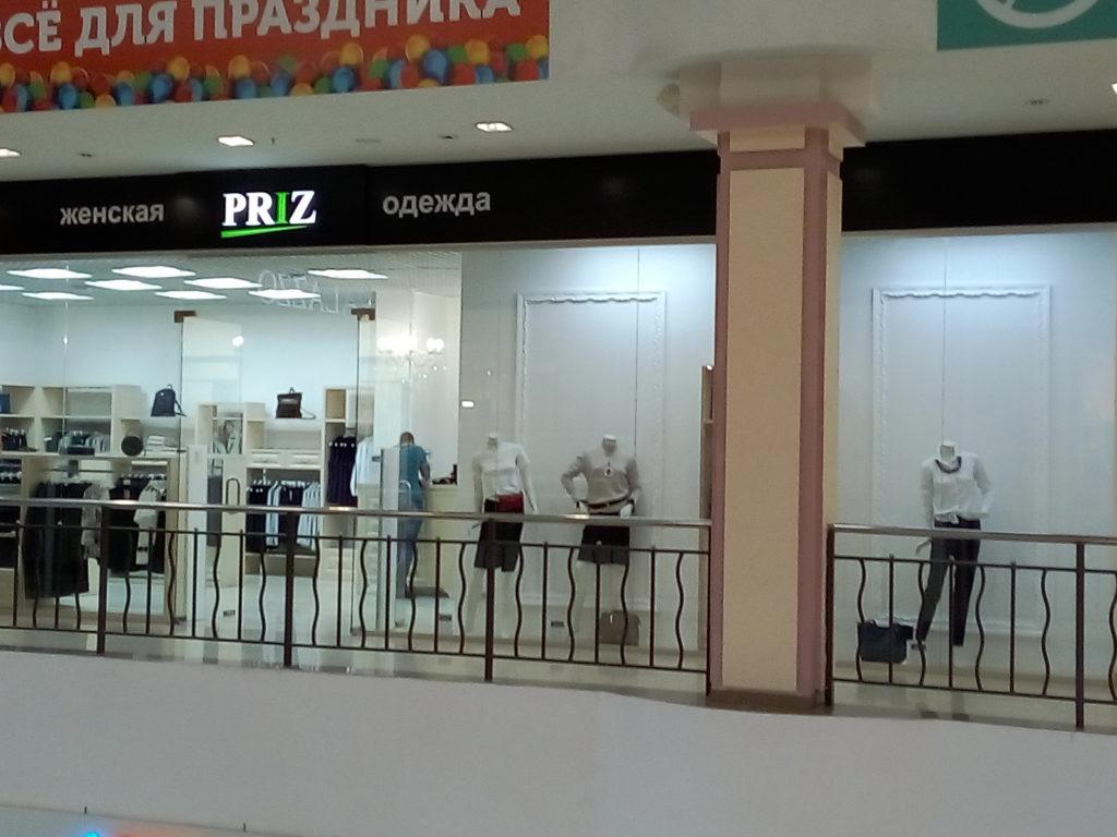 priz женская одежда челябинск