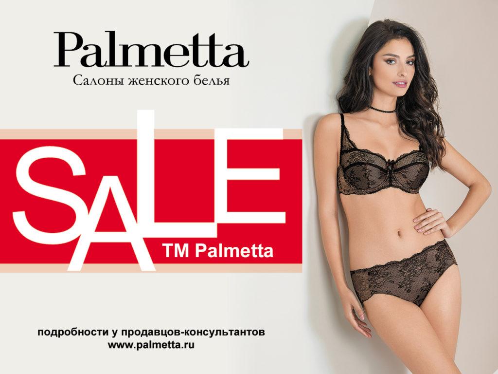 РАСПРОДАЖА изысканного и стильного белья TM Palmetta!