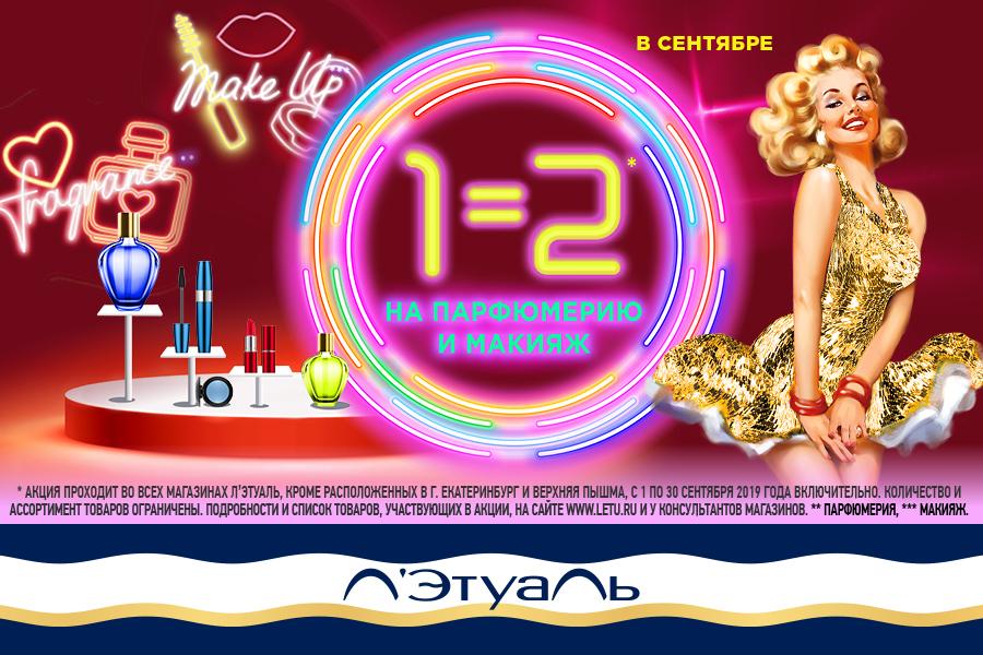 ЛЭтуаль 1=2 на парфюмерию и макияж!