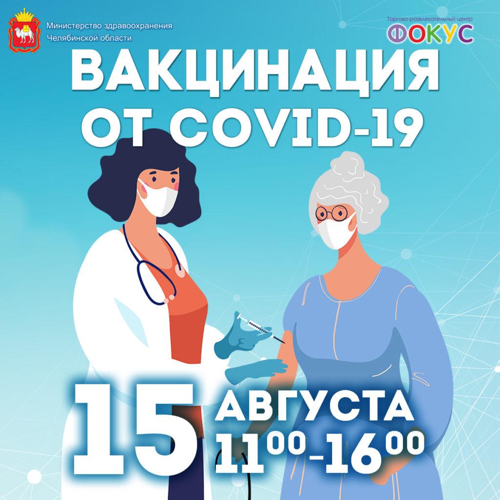 В ТРЦ «Фокус» пройдет вакцинация от коронавируса.